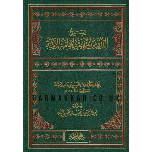 SHARH ADDURUS AL-MUHIMAH LI 'AMMAT AL-UMAH - شرح الدروس المهمة لعامة الأمة