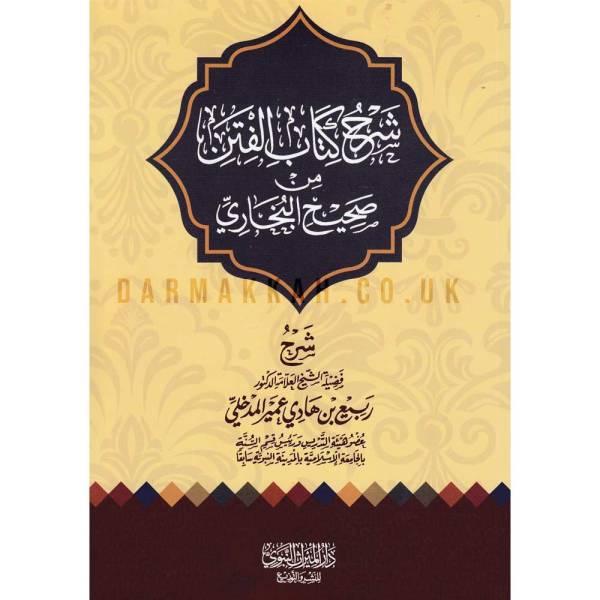 SHARH KITAB AL-FITAN MIN SAHIH AL-BUKHARI - شرح كتاب الفتن من صحيح البخاري