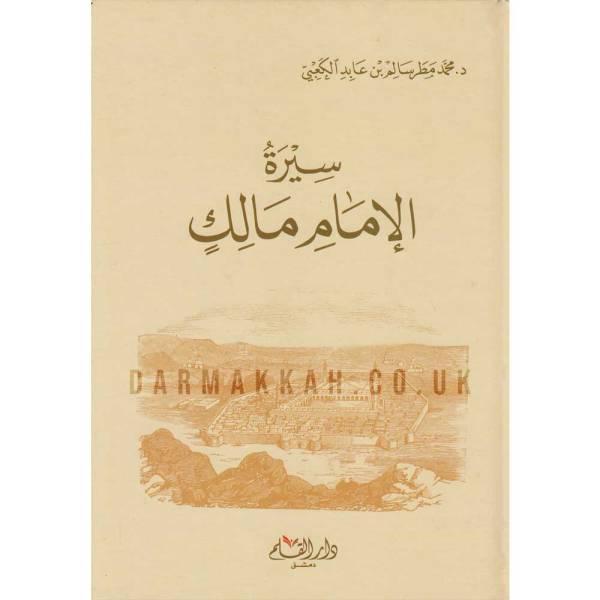 SIYRAT AL-IMAM MALIK - سيرة الإمام مالك