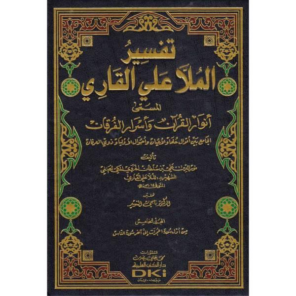 TAFSIYR AL-MULLA ALI AL-QARIY - تفسير الملا علي القاري