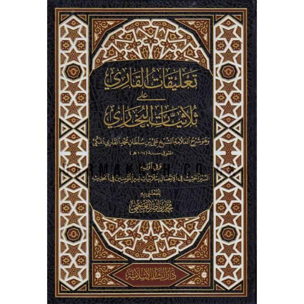 TA'LEQAT AL-QARI' ALA THULATHIYAT AL-BUKHARIY - تعليقات القاري على ثلاثيات البخاري