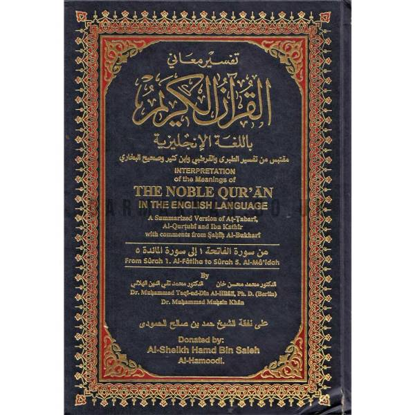 THE-INTERPRETATION-AND-THE-MEANINGS-OF-THE-NOBLE-QURAN-IN-THE-ENGLISH-LANGUAGE