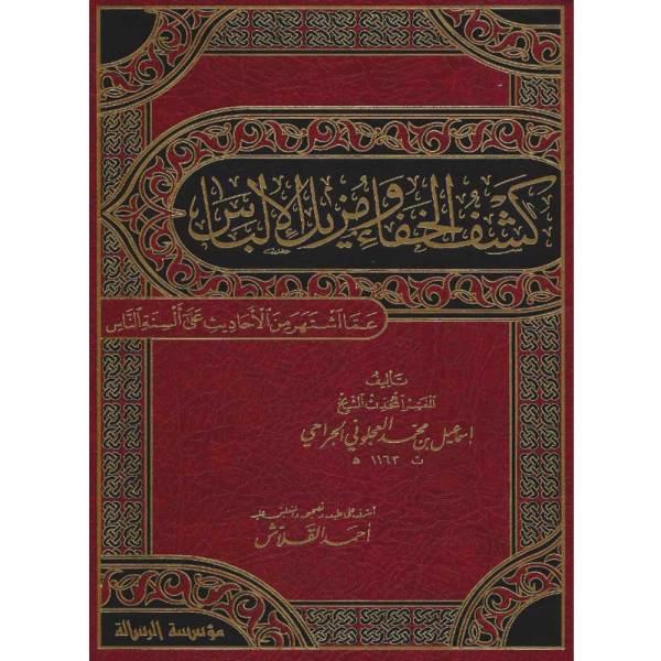 KASHF AL-KHAFA WA MUZIL AL-ALBAS - كشف الخفاء ومزيل الإلباس