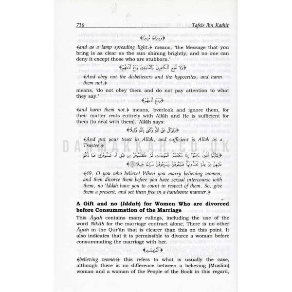 tafseer-ibn-kathir-abridged-2