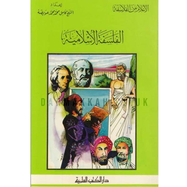 AL-FALSAFAH AL-ISLAMIYAH - الفلسفة الإسلامية