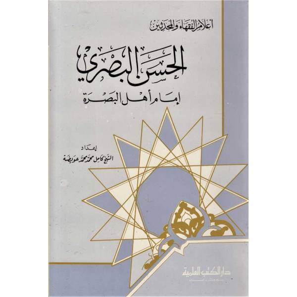 AL-HASAN AL-BASRI - الحسن البصري