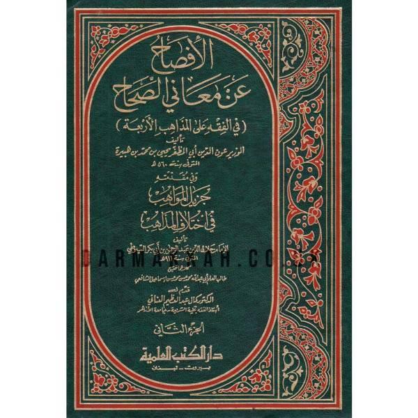 AL-IFSAH 'AN MA'NIY ASSEHAH - الإفصاح عن معاني الصحاح