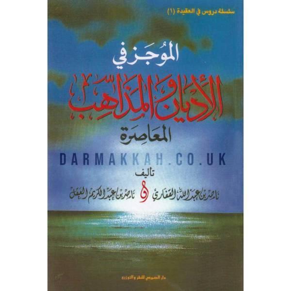 AL-MUWJAZ FIY AL-'ADYAN WAL-MAZAHIB AL-MU'ASIRAH - الموجز في الأديان والمذاهب المعاصرة