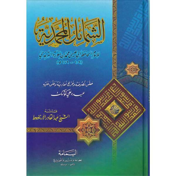 AL-SHAMAAEL AL-MUHAMMADIYAH - الشمائل المحمدية