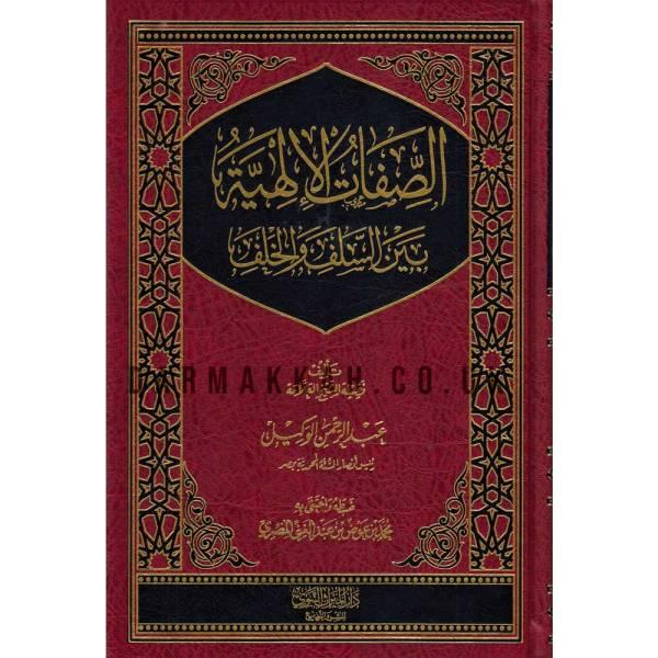 AL-SIFAAT AL-ILAAHEEYAH - الصفات الإلهية
