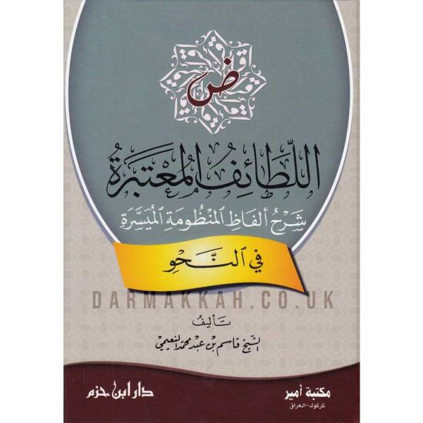ALLADAEF AL-MU'TABARH - اللطائف المعتبرة