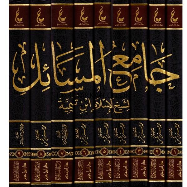 ATHAR SHAYKH AL-ISLAM IBN TAYMIYAH WAMA LAHIQAHA MIN A'MAL AL-MAJMUAH ATHANIYYAH – آثار شيخ الإسلام ابن تيمية ومالحقها من أعمال المجموعة الثانية