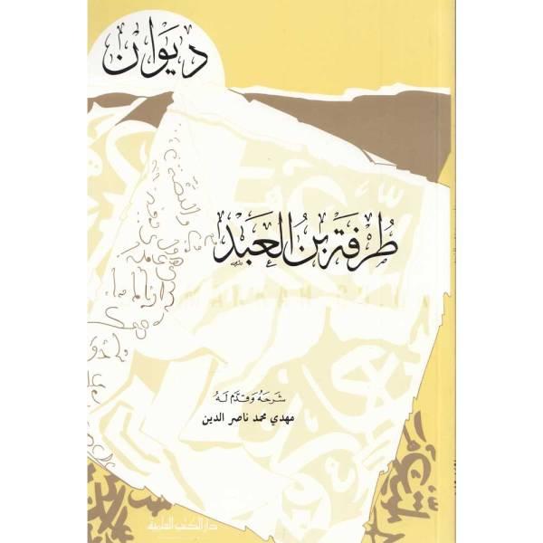 DDARFAH BIN AL-ABBD - طرفة بن العبد