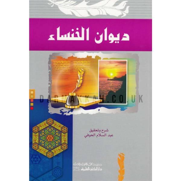 DIYWAN AL-KHANSSA' - ديوان الخنساء