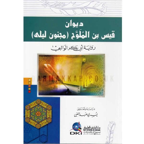 DIYWAN QAYS BIN AL-MULAWWAH - ديوان قيس بن الملوح