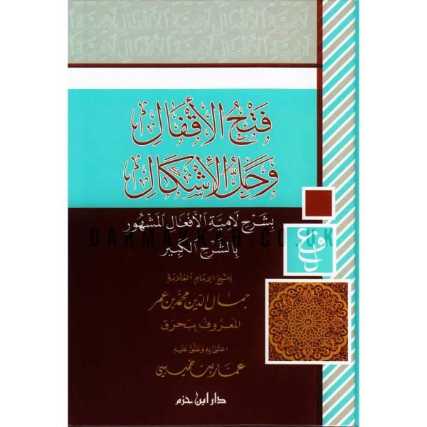 FATH AL-AQFAL WA HALL AL-ISHKAL BISHARH LAMIYAT AL-AF'AAL - فتح الأقفال وحل الإشكال بشرح لامية الأفعال