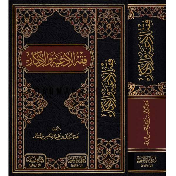 FIQH AL-ADD'EYAH WA AL-AZKAR - فقه الأدعية والأذكار