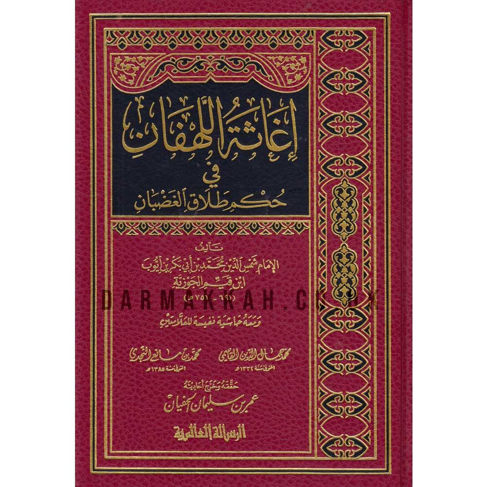 IGHATHAT AL-LAHFAN FIY HUKM DALAQ AL-QADBAN - إغاثة اللهفان في حكم طلاق الغضبان