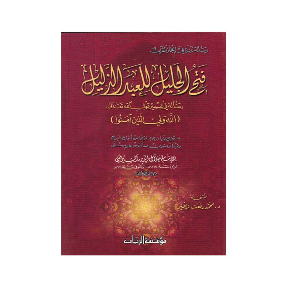 FATAH AL-JALIL LIL AL-ABAD AL-ZALIL - فتح الجليل للعبد الليل