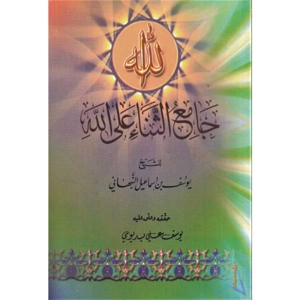 JAAMI' AL-THANAA A'LA ALLAH - جامع الثناء على الله