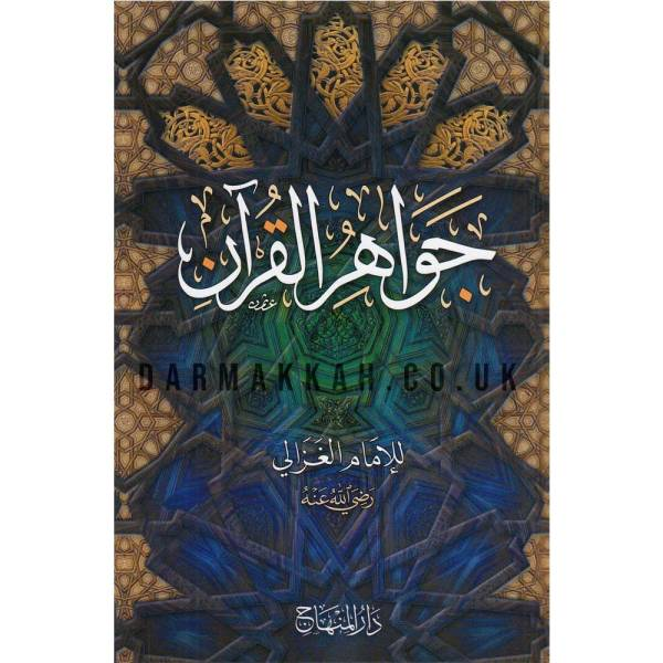 JAWAHER AL-QUR'AN LIL-IMAM AL-GHAZALIY - جواهر القرآن للإمام الغزالي