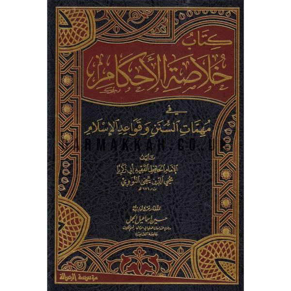 KITAB KHULAST AL-AHKAM - كتاب خلاصة الأحكام