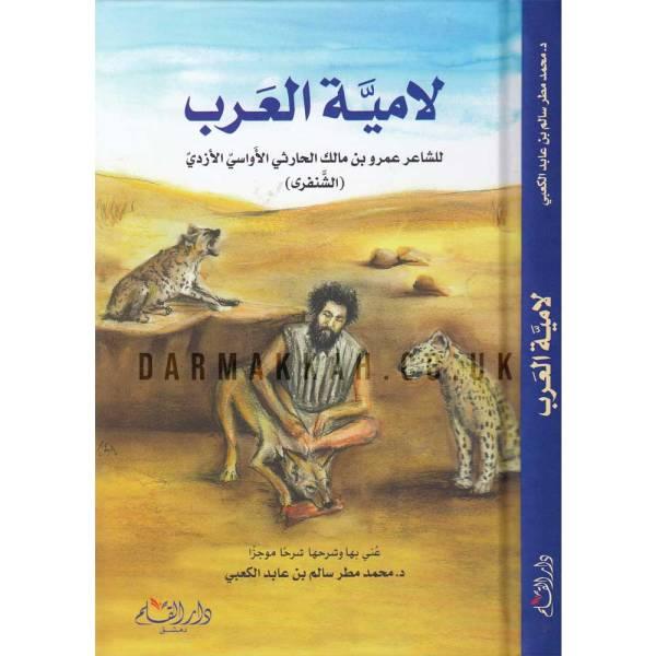 LAMIYAT AL-ARAB LI SHINFARIY - لامية العرب للشنفري