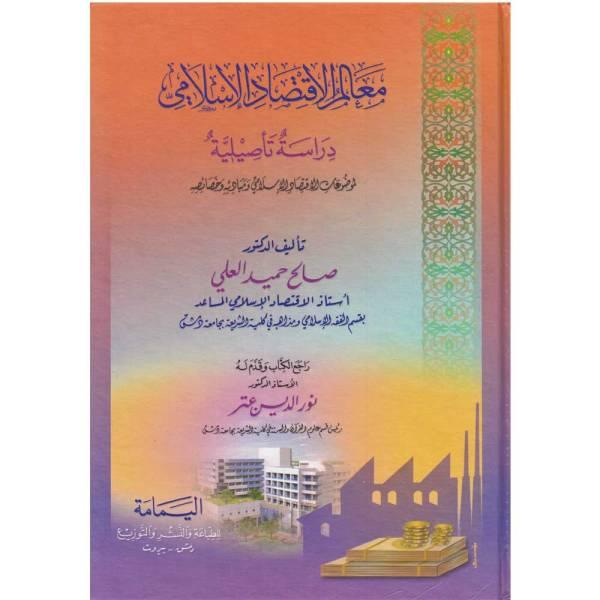 MA'ALIM AL-IQTISAD AL-ISLAMIY - معالم الإقتصاد الإسلامي