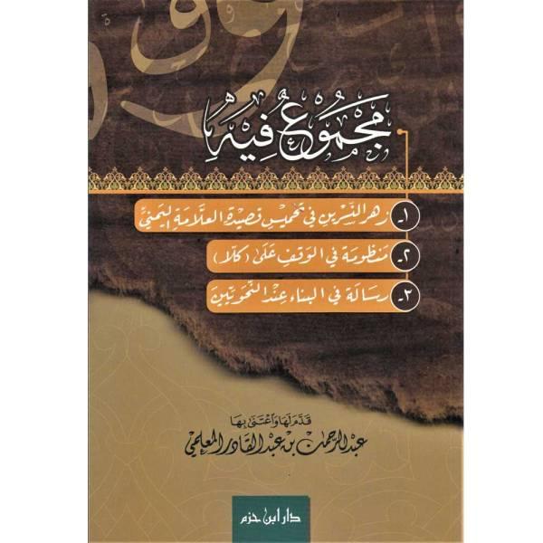 MAJMU' FIYH ZAH ANNASIRYN, MANZUMAT AL-WAQF WARISALAH FIY AL-BINA' - مجموع فيه زهر النسرين, منظومة الوقف ورسالة في البناء
