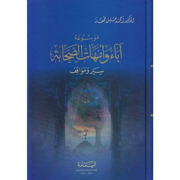 MAWSUAT 'AABA WA UMAHAT ASSAHABAH SIYAR WA MAWAQIF - موسوعة آباء و أمهات الصحابة سير و مواقف