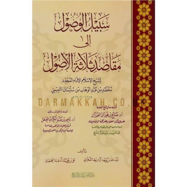 SABIYL AL-WUSUL ILA MAQASID THALATHAT AL-USUL - سيبل الوصول إلى مقاصد ثلاثة الأصول