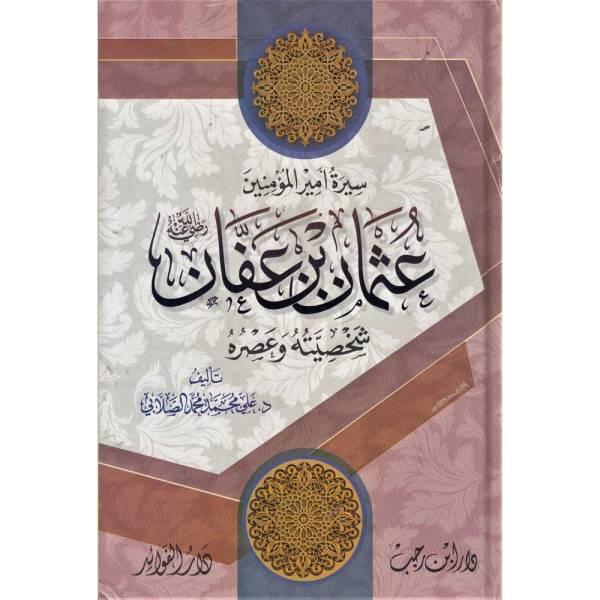 SEERAT AMEER AL-MU'MINEEN UTHMAN IBN AFAAN - سيرة أمير المؤمنين عثمان بن عفان