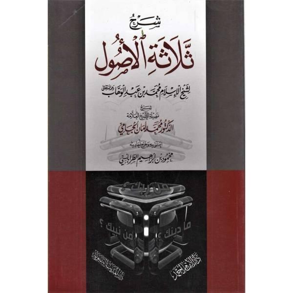 SHARH THALATHA AL-USUL - شرح ثلاثة الأصول