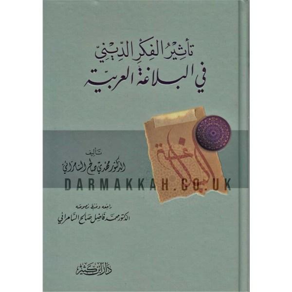 TA'THIYR-AL-FIKR-ADDIYNIY-FIY-AL-BALGHAH-AL-ARABIYAH---تأثير-الفكر-الديني-في-البلاغة-العربية