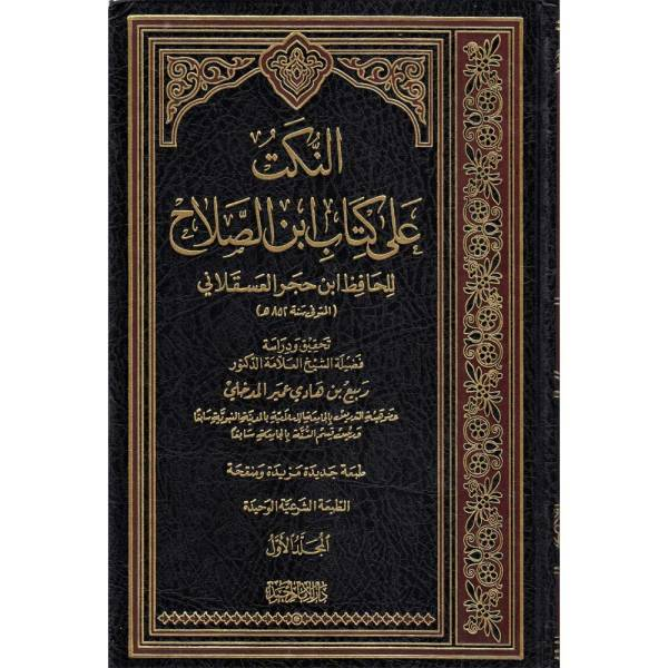 AL-NUKAT 'ALAA KITAAB IBN AL-SALAAH - النكت على كتاب ابن الصلاح