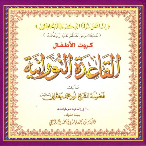 AL-QAEDAH ANNURANIYAH CHILDREN'S CARD - القاعدة النورانية كروت الأطفال