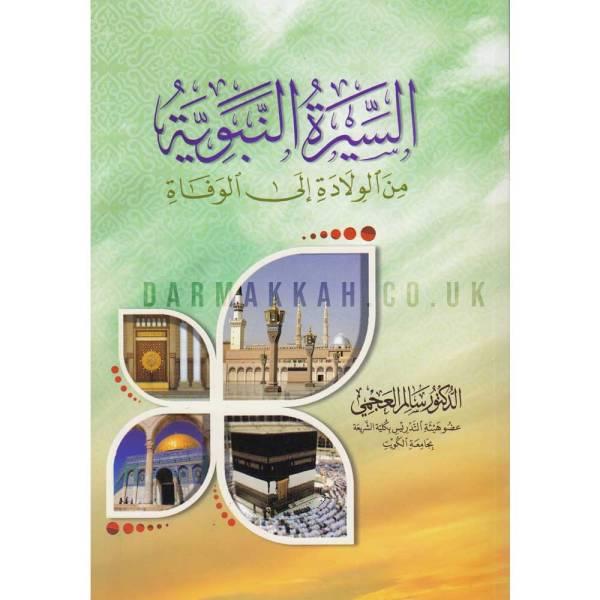 ASSIYRAH ANNABAWIYAH MIN AL-WILADAH ILA' AL-WAFAH - السيرة النبوية من الولادة إلى الوفاة