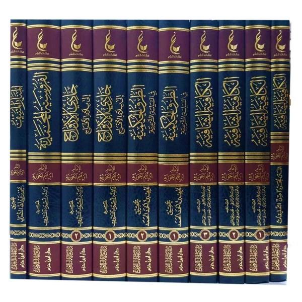 ATHAR AL-IMAM IBN QAYYIM AL-JAWZIYAH AL-MAJMUAH ATHANIYAH – آثار الإمام ابن قيم الجوزية المجموعة الثانية