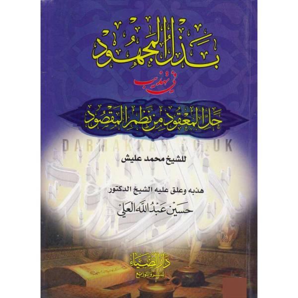 BAZL AL-MAJHUD FIY TAHZYB HULAL AL-MA'QUD MIN HAZM AL-MAQSUD - بذل المجهود في تهذيب المعقود من نظم المقصود