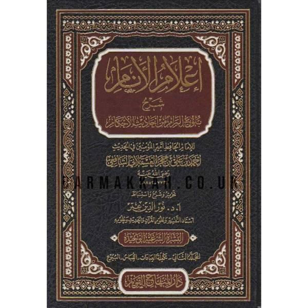 E'LAAM AL-ANAM SHARH BULUGH AL-MARAM - إعلام الأنام شرح بلوغ المرام