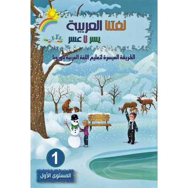 Lughatuna Al-Arabiyah Level 1 - لغتنا العربية المستوى الأول