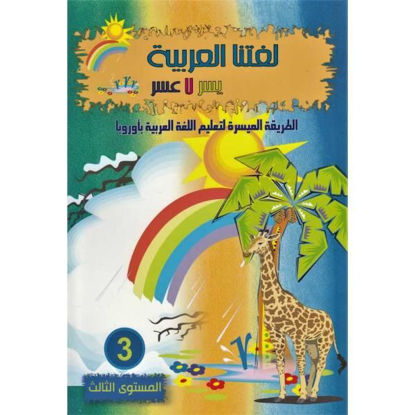 Lughatuna Al-Arabiyah Level 3 - لغتنا العربية المستوى الثالث