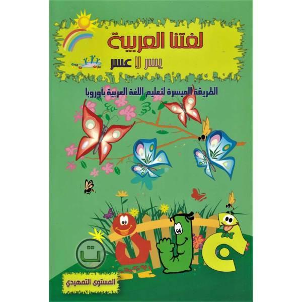 Lughatuna Al-Arabiyah Preliminary level - لغتنا العربية المستوى التمهيدي