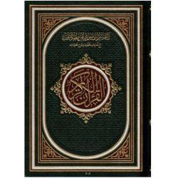 Al tafsir Al mawduaiy - التفسير الموضوعي مع أسباب النزول وشرح المفردات القرآن الكريم