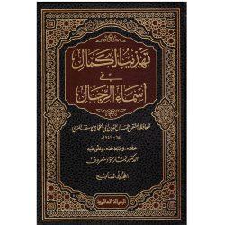 Tahzeeb Alrijal fi Asmaa Al rijal - تهذيب الكمال في أسماء الرجال