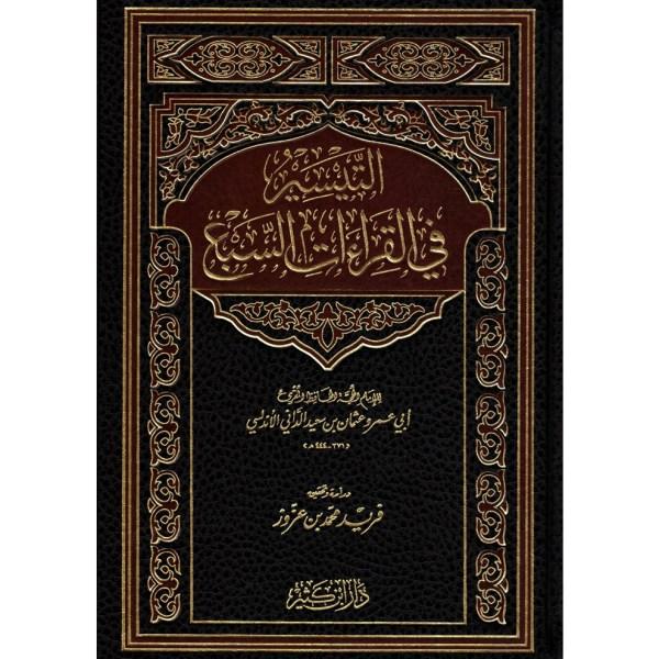 Al-Taysir fi Al-Qira'aat Al-Sab' - التيسير في القراءات السبع