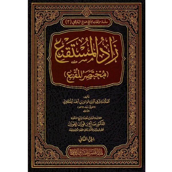 ZAD AL-MUSTAQNA' - زاد المستقنع