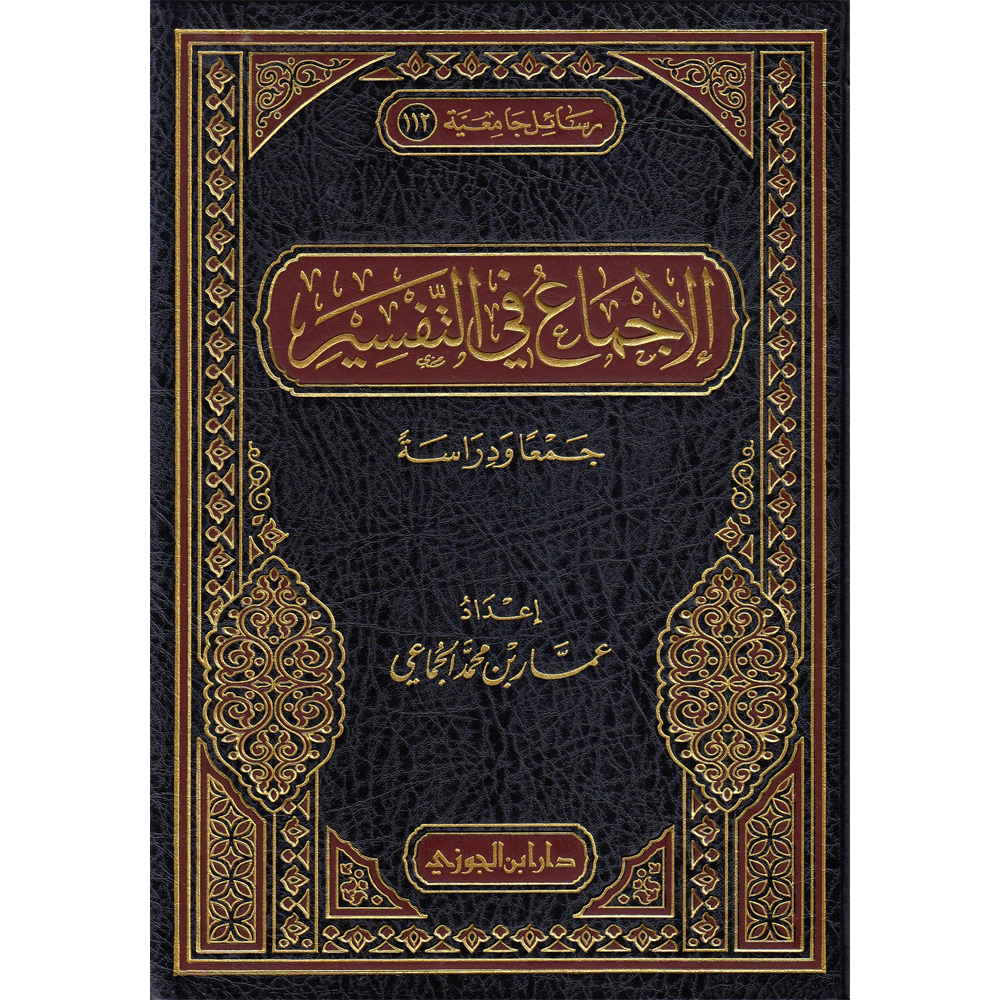 AL-IJMA' FIY AT-TAFSIR JAM'AN WA DIRASAH - الإجماع في التفسير جمعا ودراسة