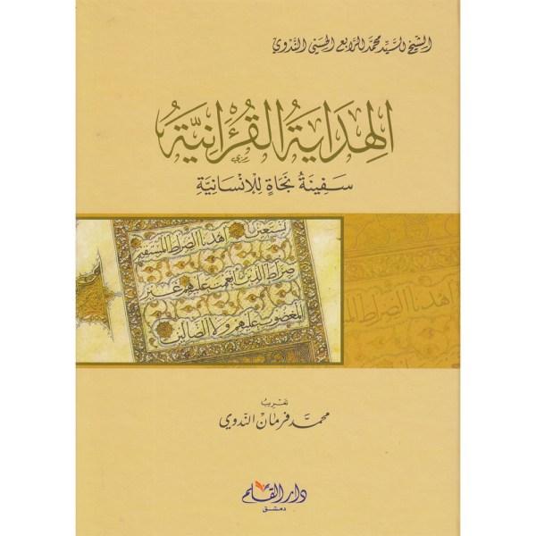 Al-Hidayah Al-Quraniayh - الهداية القرانية