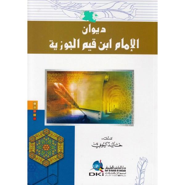 DIYWAN IMAM IBN QAYYIM AL-JAWZIYAH - ديوان الإمام ابن قيم الجوزية